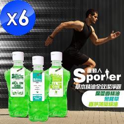 【SPORTER運動人】草本全效潔淨露350ML-6瓶(全身可用)