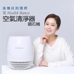 張娜拉的選擇 Health Banco 韓國原裝空氣清淨器/空氣清淨機HB-H1C(鑽石機) 適用5-10坪