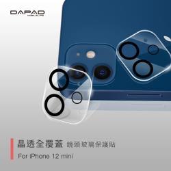 Dapad  APPLE  iPhone 12 mini ( 5.4 吋 )   透明-( 全覆蓋 )鏡頭貼-雙眼