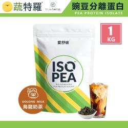 [美顏力] 蔬特羅 愛舒彼 ISO PEA 豌豆分離蛋白 烏龍奶茶 (1KG/袋)