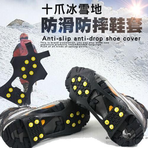 十爪冰雪地防滑防摔鞋套(2入組)/