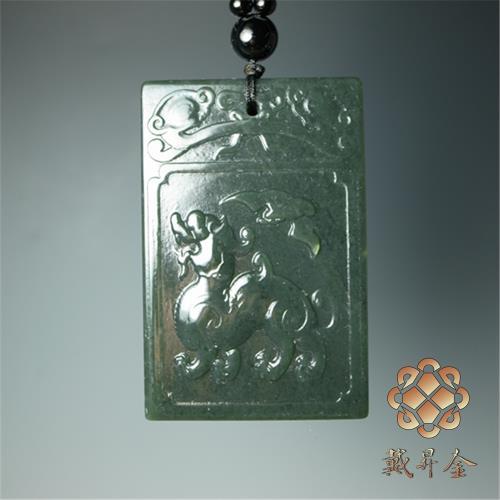 戴昇金-和闐墨玉貔貅玉牌/