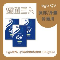 (超值囤貨組) Ego意高 QV無皂鹼潔膚塊 100gx3入 (臉部/身體皆適用)