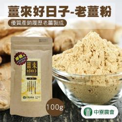 任-中寮農會 薑來好日子-老薑粉-100g-包 (1包)