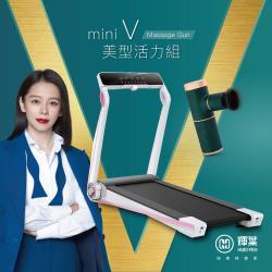 輝葉 Werun小智跑步機+miniV美型口袋按摩槍(HY-20602+HY-10599)