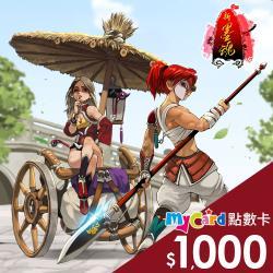 新墨魂Online MyCard 1000點 點數卡