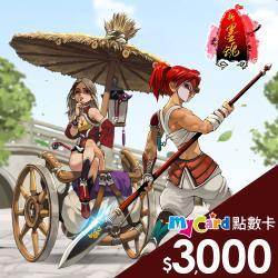 新墨魂Online MyCard 3000點 點數卡