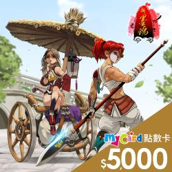 新墨魂Online MyCard 5000點 點數卡