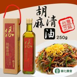 任-善化農會  胡麻清油-250ml-瓶 (1瓶一組)