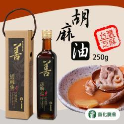 任-善化農會  胡麻油-250ml-瓶 (1瓶一組)