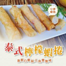 好神-泰式檸檬蝦捲5盒組(350g/10條/盒)