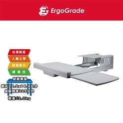 ErgoGrade 多功能鍵盤托EGACK030(鍵盤架/抽屜鍵盤架/滑軌鍵盤架)
