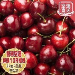 果物樂園-智利鮮採10R櫻桃(1盒/每盒2kg±10%含盒重)