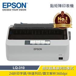 【EPSON 愛普生】LQ-310 24針點矩陣印表機 【贈必勝客披薩券:序號次月中簡訊發送】