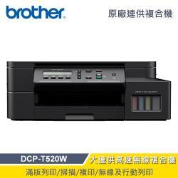 【Brother】DCP-T520W 威力印大連供高速無線複合機 【贈必勝客披薩券:序號次月中簡訊發送】