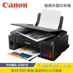 【Canon 佳能】PIXMA G2010 原廠大供墨複合機 【贈必勝客披薩券:序號次月中簡訊發送】
