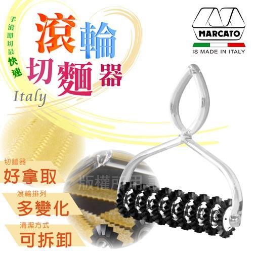 「義大利_MARCATO」三用滾輪切麵器&麵皮萬用滾輪-透明-義大利製/