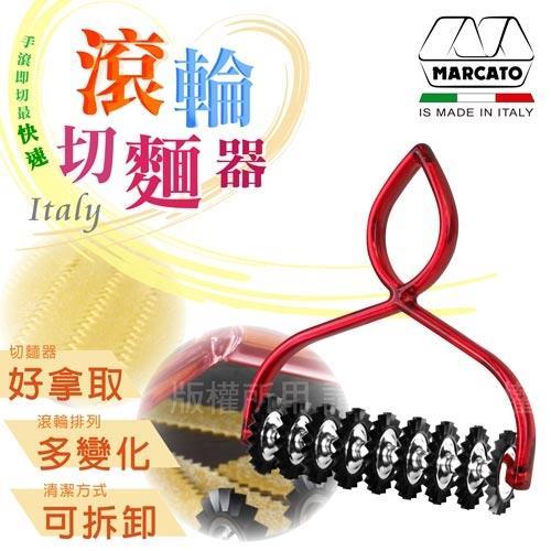 「義大利_MARCATO」三用滾輪切麵器&麵皮萬用滾輪-紅-義大利製/