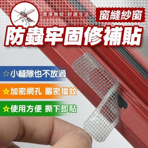 窗縫紗窗防蟲牢固修補貼(10入組)