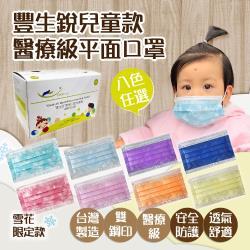 【豐生銳】兒童醫療級雙鋼印平面口罩 台灣製(50片/盒) x24盒