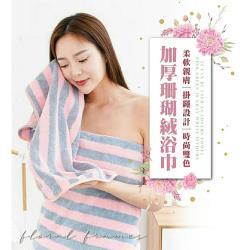 (2條1組) 加厚條紋浴巾