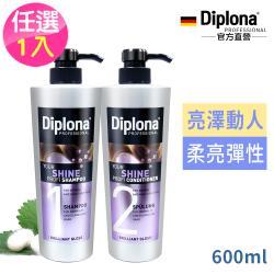德國Diplona專業大師級亮澤洗潤髮乳600ml任選