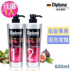 德國Diplona專業大師級護色洗髮潤絲乳600ml任選