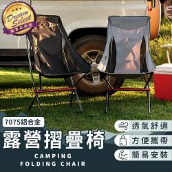 捕夢網-露營摺疊椅 全高款 露營椅 摺疊椅 鋁合金折疊椅 鋁合金月亮椅 月亮椅 大川椅 排隊椅 機車露營椅