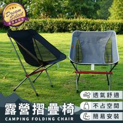 捕夢網-露營摺疊椅 半高款 露營椅 摺疊椅 鋁合金折疊椅 鋁合金月亮椅 月亮椅 大川椅 排隊椅 機車露營椅