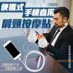 便攜式手機直用肩頸按摩貼