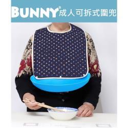 BUNNY®老人圍兜/成人圍兜/大童圍兜  吃飯的好幫手