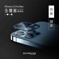 Dapad  Apple iPhone 12 Pro Max  ( 6.7 吋 ) 全覆玻璃鏡頭貼 ( 鏡頭保護貼 )-滿版玻璃-三鏡頭