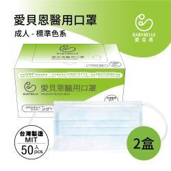 【愛貝恩】MIT 雙鋼印成人醫用口罩-標準色系(50入*2盒)