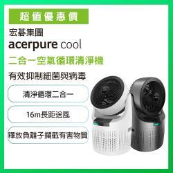 【acerpure】acerpure Cool 二合一空氣循環清淨機 AC530-20W/G