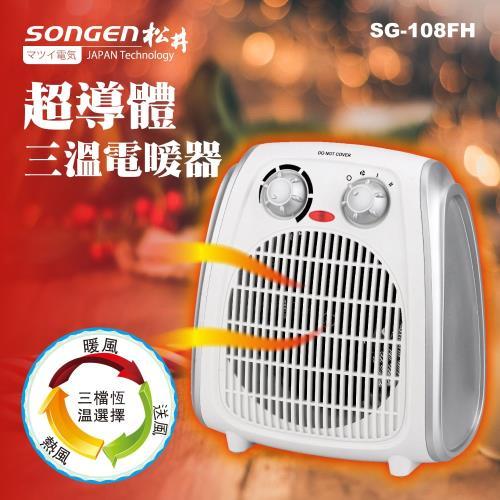 【SONGEN松井】超導體三溫暖氣機/電暖器(SG-108FH)/