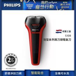飛利浦兩刀頭水洗電鬍刀 S108