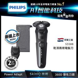 飛利浦 全新AI 5系列電鬍刀 S5588 /17