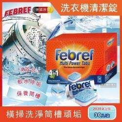 德國Febref 活氧去汙4合1洗衣機清潔錠 30入*1盒