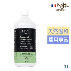 法國原裝進口Najel阿勒坡萬用神奇黑皂液1公升