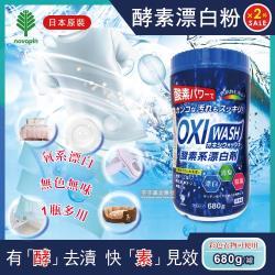 日本OXI WASH- 多功能去漬酵素氧系萬用清潔劑漂白粉680gX2罐
