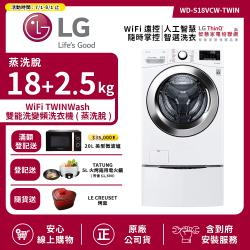 【LG 樂金】18+2.5Kg WiFi TWINWash雙能洗洗衣機 (蒸洗脫) 冰磁白 WD-S18VCW+WT-D250HW (送基本安裝)