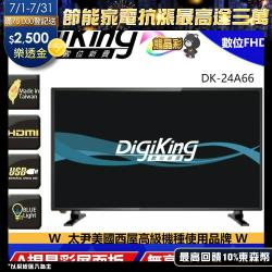 【DigiKing 數位新貴】24吋FHD低藍光液晶顯示器(DK-24A66)