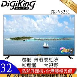 【DigiKing 數位新貴】大視野無邊框32吋低藍光 LED液晶顯示器-DK-V3251