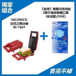 獨家組合↘台灣製宏瑋醫療口罩50片+NICONICO 古巴三明治機NI-T801