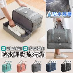 超值二入組 乾濕分離防水運動旅行袋