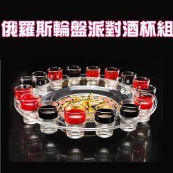 俄羅斯輪盤派對酒杯組
