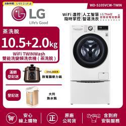 【LG 樂金】10.5+2.0Kg WiFi TWINWash雙能洗洗衣機(蒸洗脫) 冰磁白 WD-S105VCW+WT-D200HW (送基本安裝)