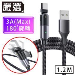嚴選 Type-C to USB創新180旋轉手機遊戲充電傳輸線 1.2M/黑