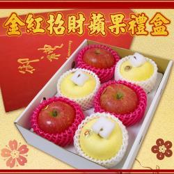 【愛上水果】金紅招財蘋果禮盒(金星3入+蜜富士3入)