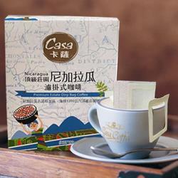 【T世家】卡薩尼加拉瓜頂級莊園濾掛式咖啡(8g*6包)